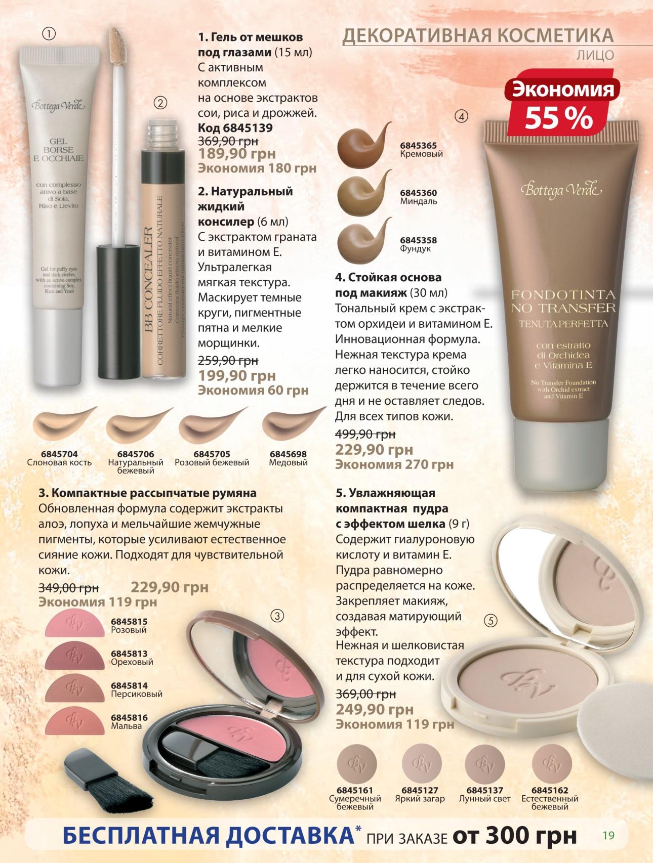 Сияющие основы под макияж